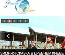 """Створення сайту для туристичного оператора """"Зима - Лєто"""""""