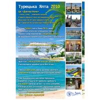 Дизайн рекламної листівки для Dr.Nona