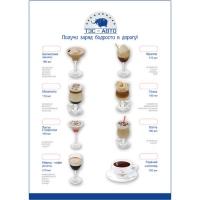 Дизайн коктейль-карт для ТЕС-АВТО , м. Сімферополь