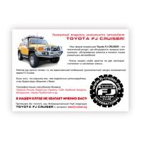 Дизайн та друк листівки А5 для клубу любителів Toyota FJ Cruiser