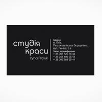 Дизайн та друк візиток для студії краси Ірини Фраюк