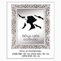 Дизайн зовнішньої реклами (банера) для студії краси Ірини Фраюк