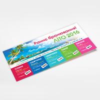 Дизайн та друк єврофлаєра для туроператора Aves Travel