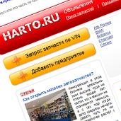 Створення порталу автозапчастин HARTO.RU