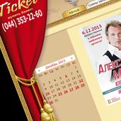 Створення сайту продажу театральних квитків