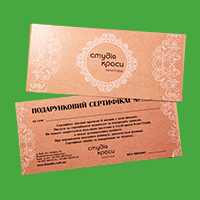 Дизайн та друк подарункового сертифікату для студії краси