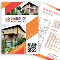 """Дизайн та друк листівки А4 для """"100 House"""""""