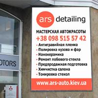 Дизайн та друк литого банеру для ARS-detailing