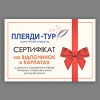 Дизайн та друк подарункового сертифікату