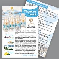 Дизайн та друк інструкції до солей Мертвого моря