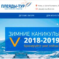"""Редизайн сайту для ТК """"Плеяди-тур"""""""