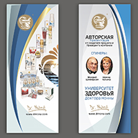 Дизайн литого банеру для презентації продукції