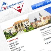 """Створення сайту для туристичного оператора """"Туріндустрія"""""""
