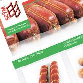 """Створення сайту для ТМ """"SEYM"""" - виробника ковбасних оболонок"""