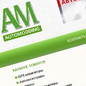 Створення сайту для інтернет-магазину автозапчастин