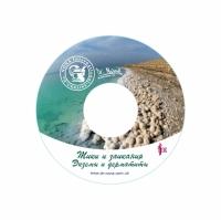 Дизайн диску для програми лікування від Dr. Nona